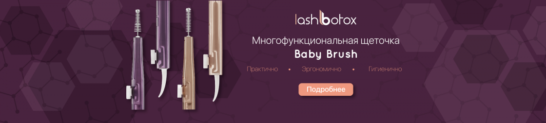 desktop_1920x434_babybrush.png